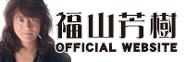 福山芳樹オフィシャルウェブサイト