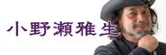 小野瀬雅生 オフィシャルブログ