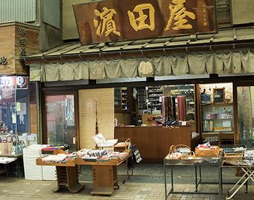 京染 浜田屋1