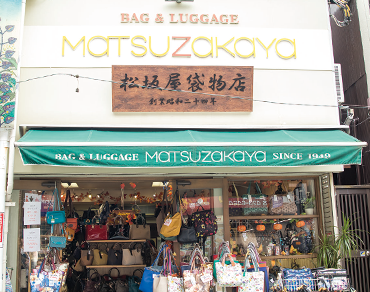松坂屋かばん店1