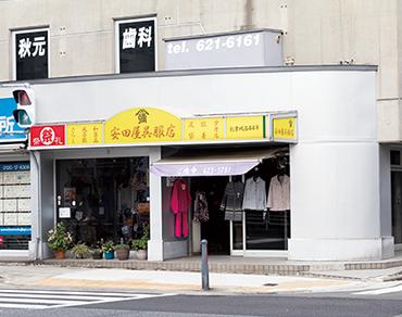 安田屋呉服店