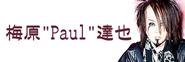 """梅原""""PAUL""""達也"""