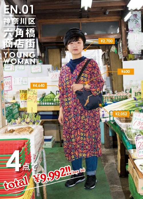 麻実さん / 六角橋商店街