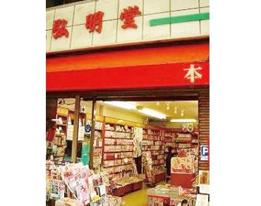 弘明堂書店