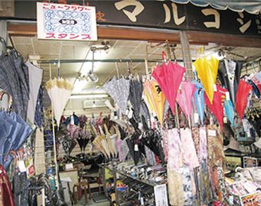 マルコシ洋傘店1